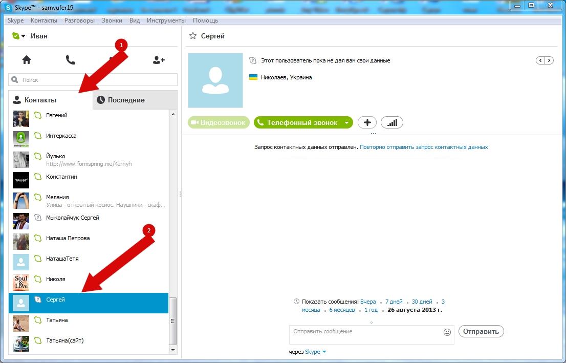 Как удалить контакт из Скайпа пошаговая инструкция
