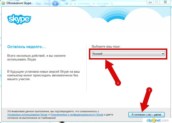 Как установить скайп шаг 2