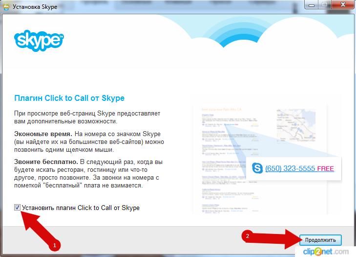 Как установить скайп шаг 3