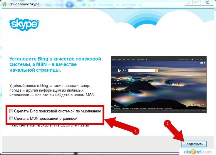 Как установить скайп шаг 4