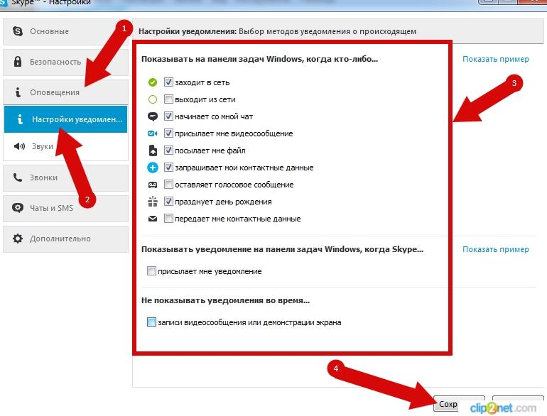 Как в Skype настроить уведомления пошаговая инструкция