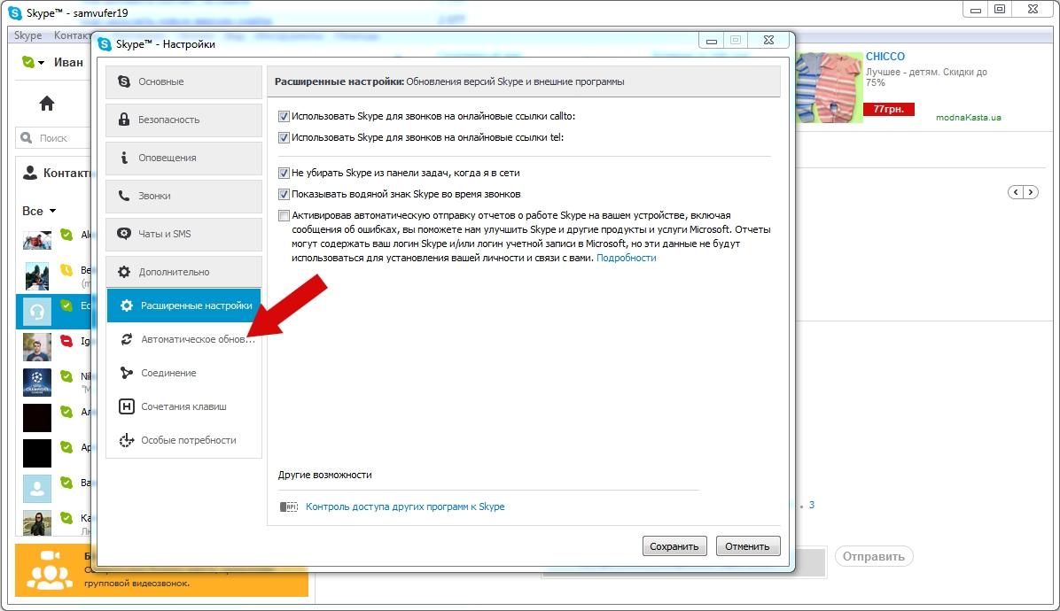 Как вкл. автоматическое обновление в Skype пошаговая инструкция