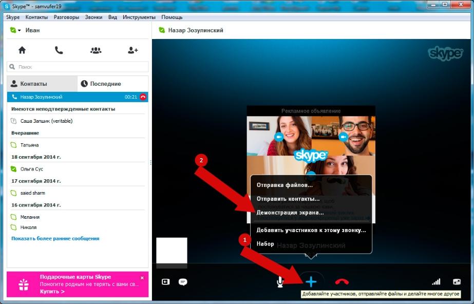 Как включить демонстрацию экрана в Скайпе пошаговая инструкция
