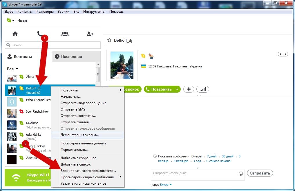инструкция по skype