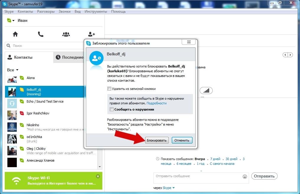 Как заблокировать контакт в Skype пошаговая инструкция