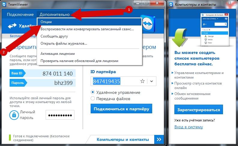 Как изменить пароль в TeamViewer пошаговая инструкция