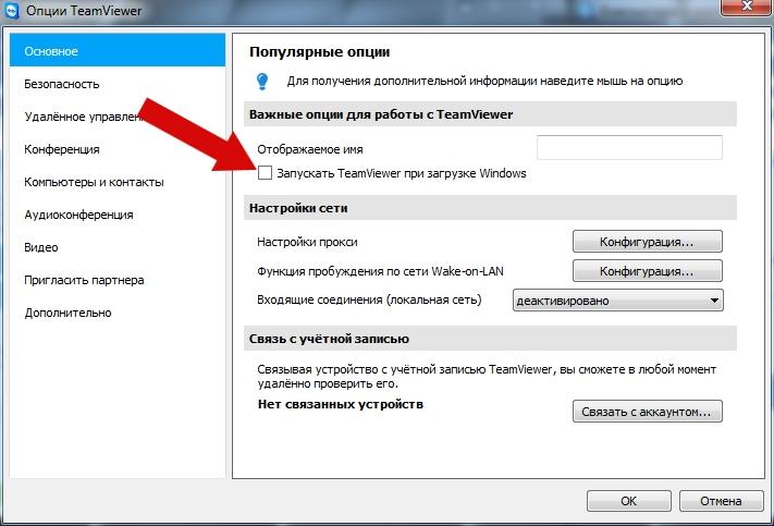 Как настроить автоматический запуск TeamViewer пошаговая инструкция