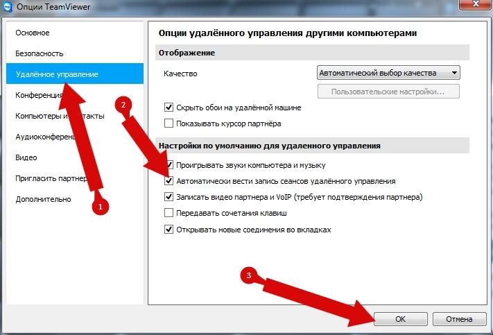 Как настроить автоматическую запись в TeamViewer 9