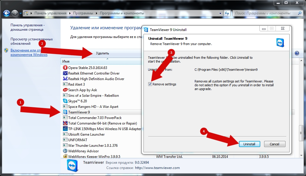 Как полностью удалить TeamViewer пошаговая инструкция