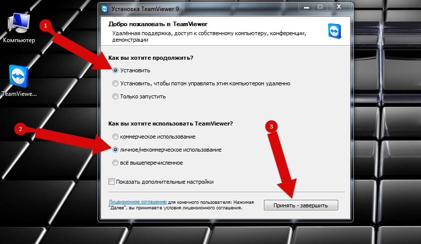 Как установить программу TeamViewer пошаговая инструкция
