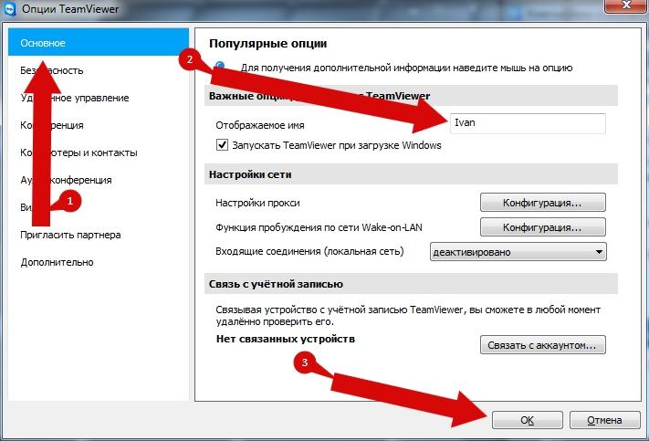 Как ввести имя в TeamViewer 9 пошаговая инструкция