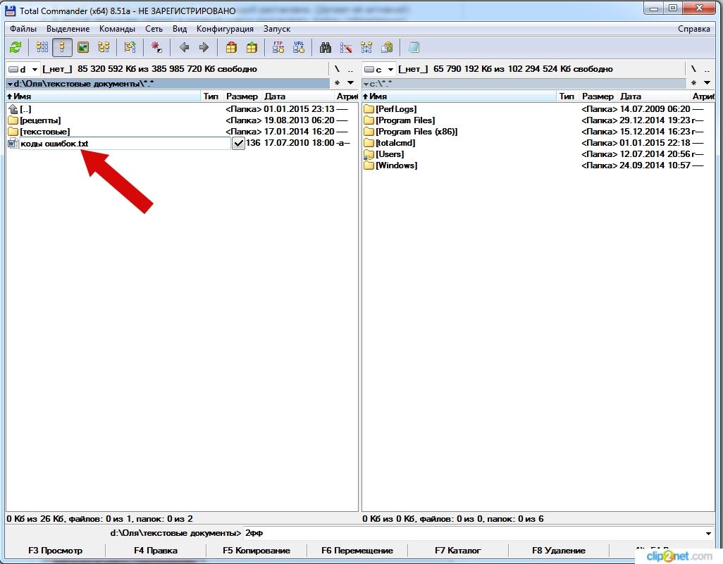 Как изменить расширение файла в Total Commander пошаговая инструкция