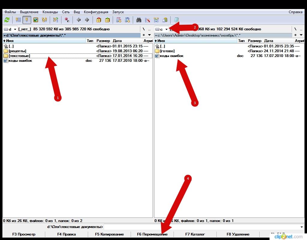 Как переместить файл в Total Commander пошаговая инструкция