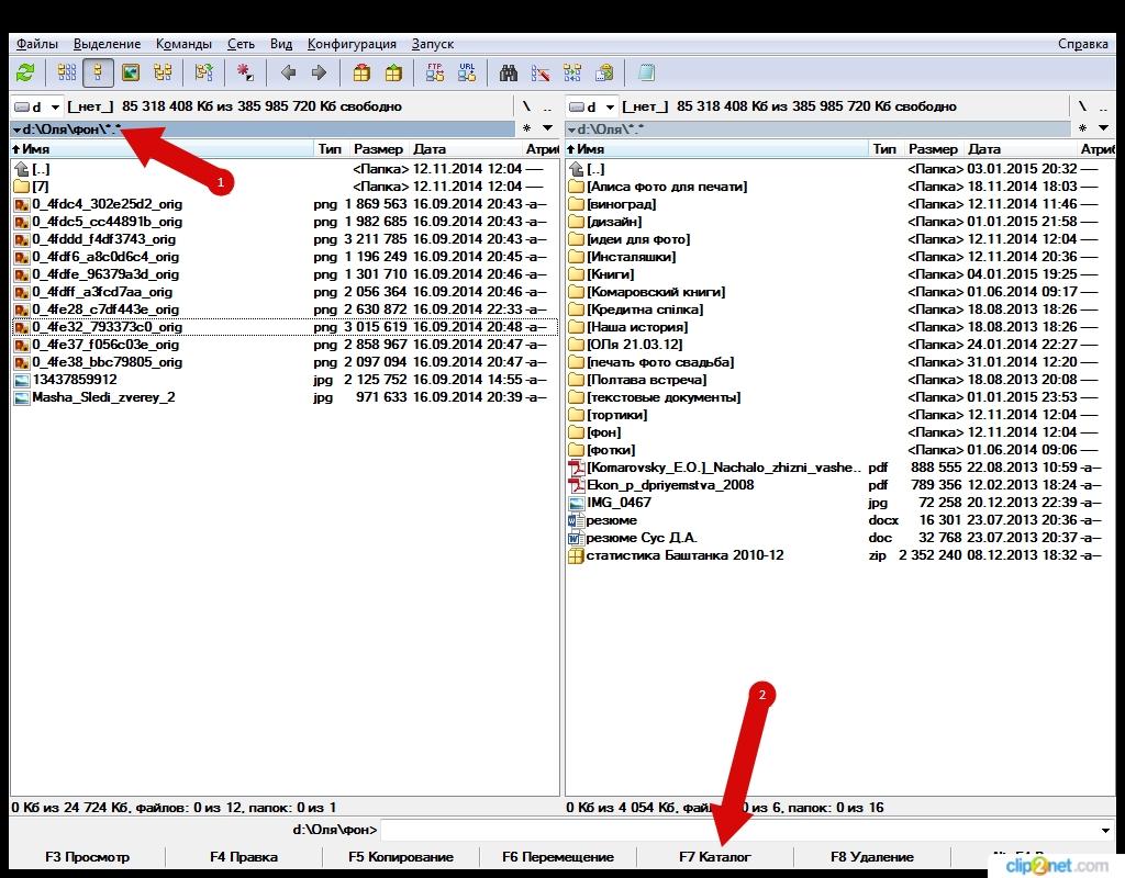 Как создать новую папку в Total Commander пошаговая инструкция