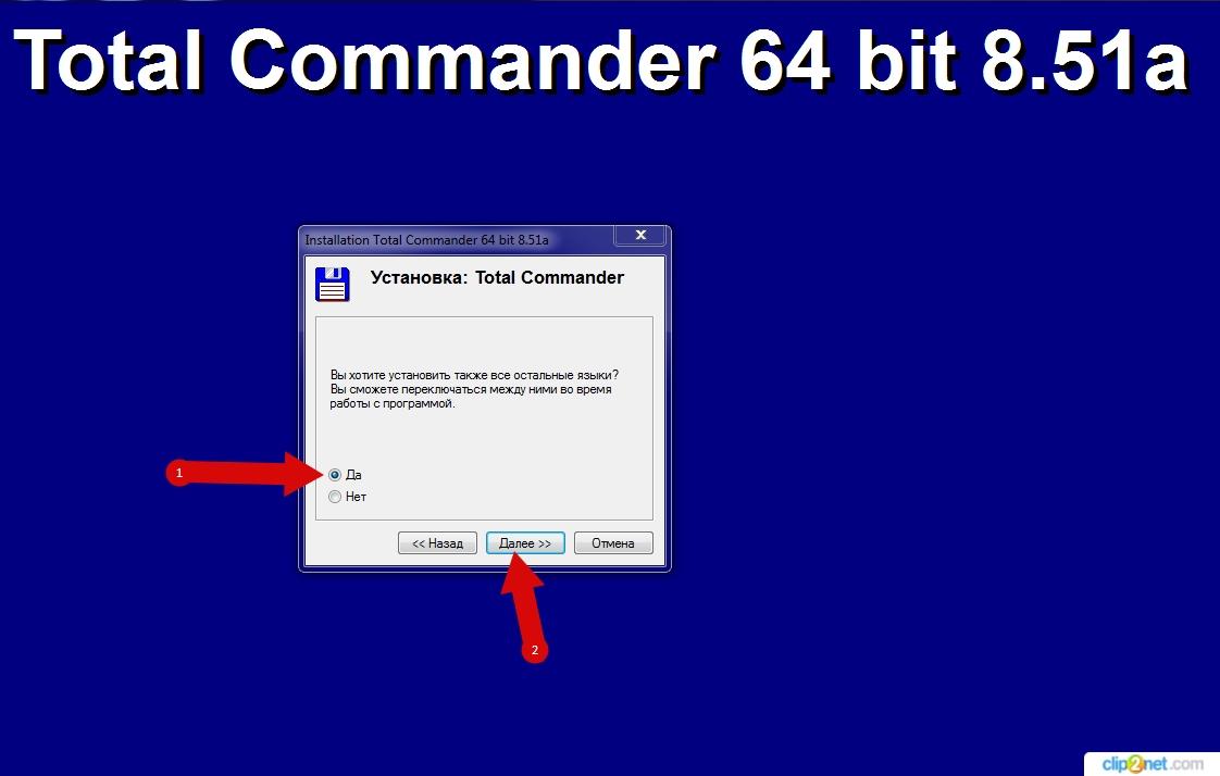 Как установить Total Commander пошаговая инструкция