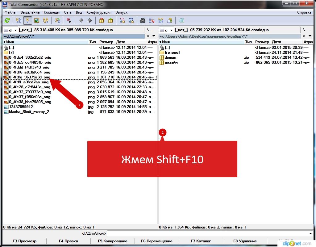 Как вызвать контекстное меню в Total Commander пошаговая инструкция