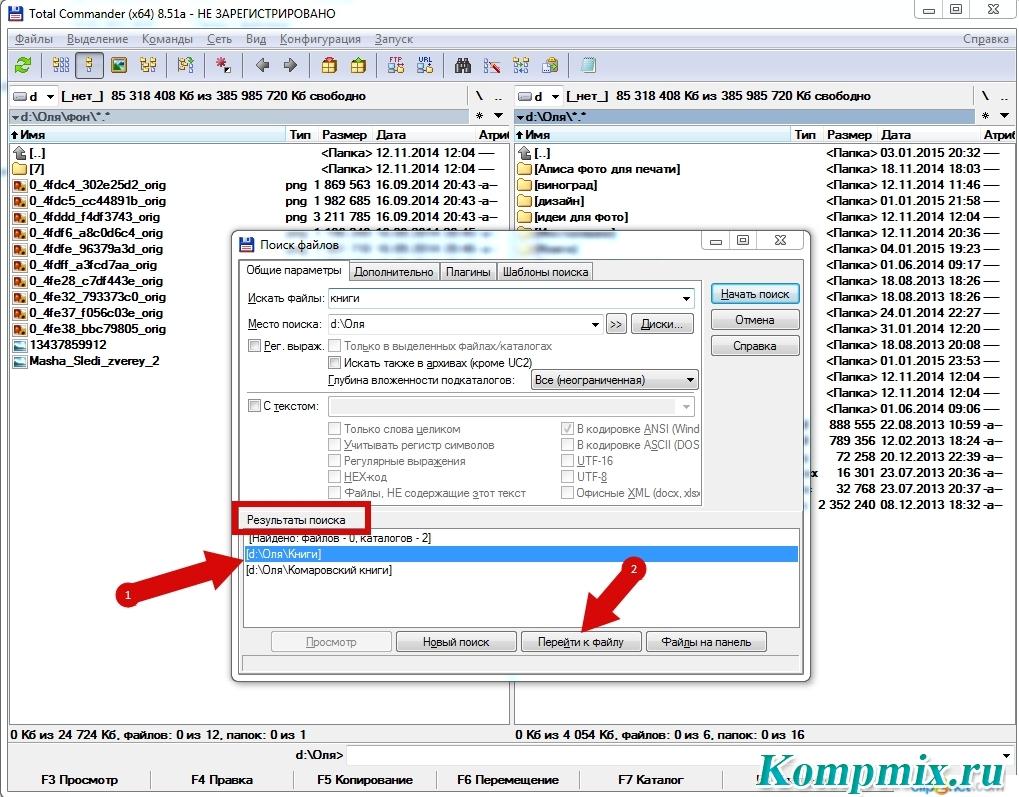 Поиска программу быстрого как файлов