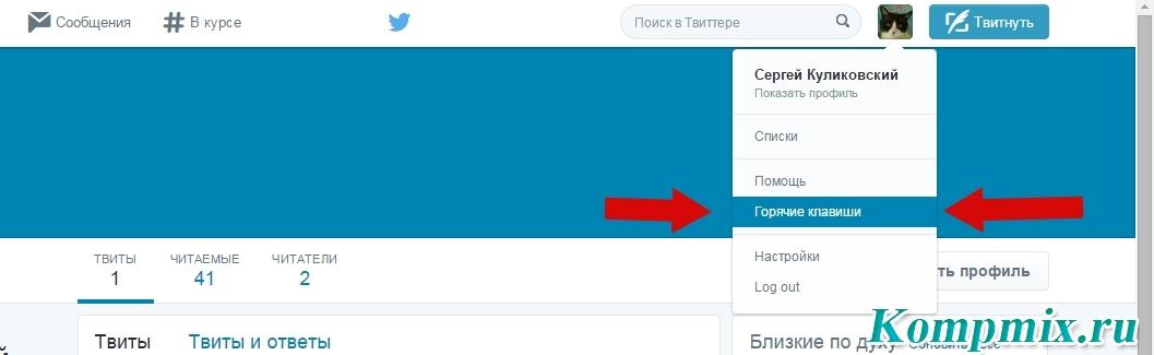 Горячие клавиши в Твиттере фото инструкция