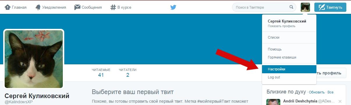 Как изменить страну в Твиттере пошаговая инструкция