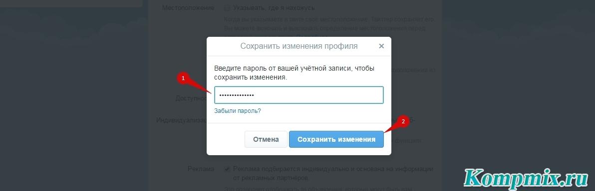 Как отключить рекламу в Твиттере инструкция