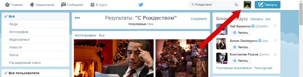 как поменять в твиттере фото