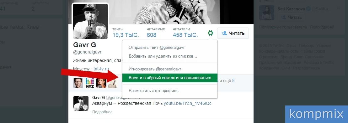 Как пожаловаться на спам в Twitter инструкция
