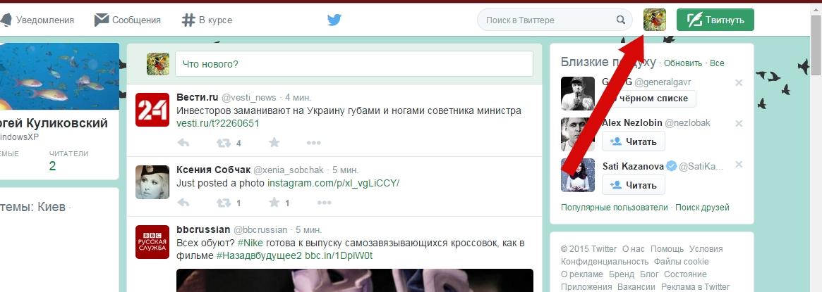 Как удалить аккаунт в Твиттере пошаговая инструкция