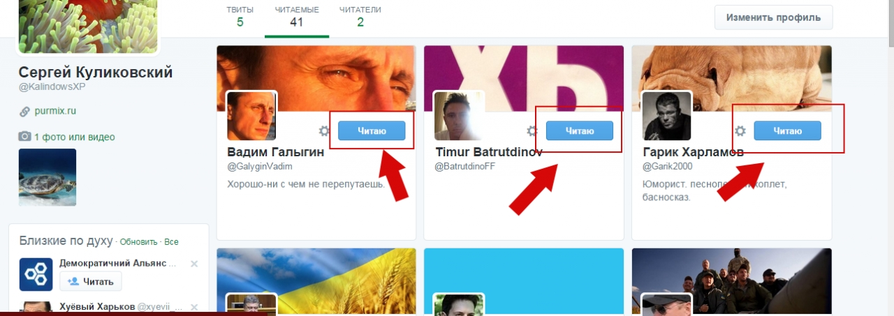 Как удалить читаемых в Твиттере пошаговая инструкция