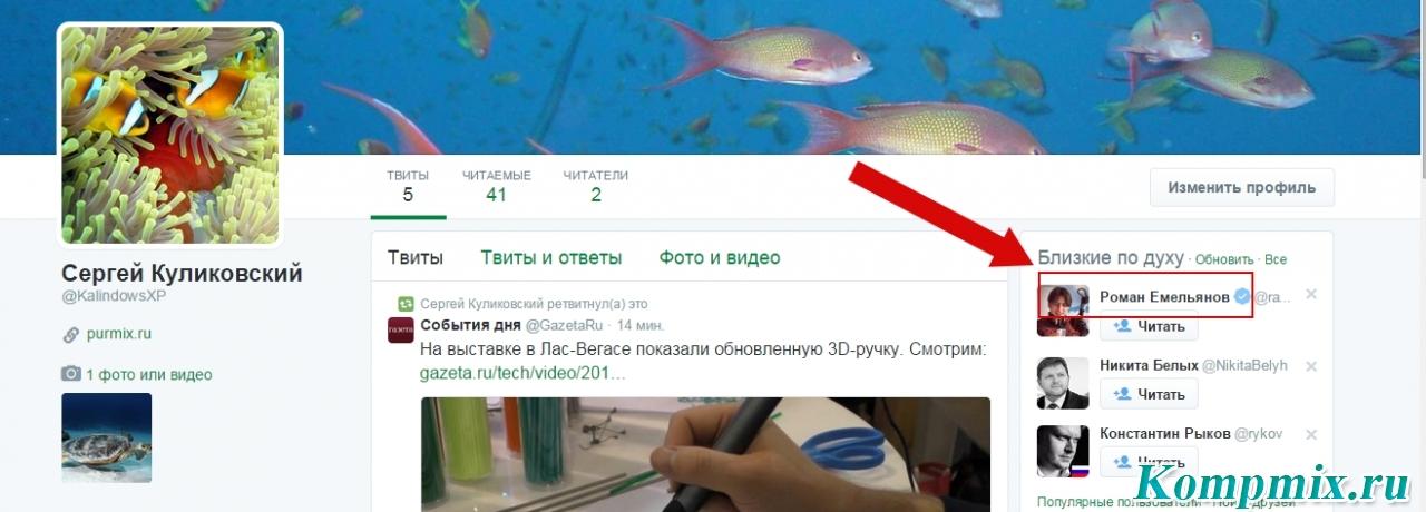 Как в Твиттере добавить человека в черный список
