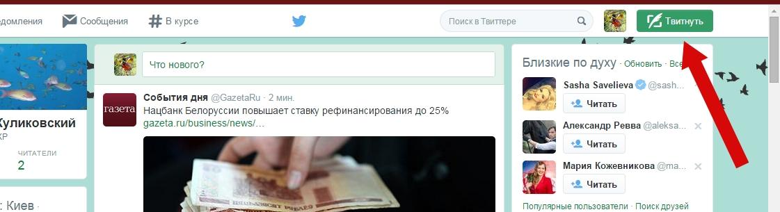 Как в Твиттере использовать хэштеги пошаговая инструкция