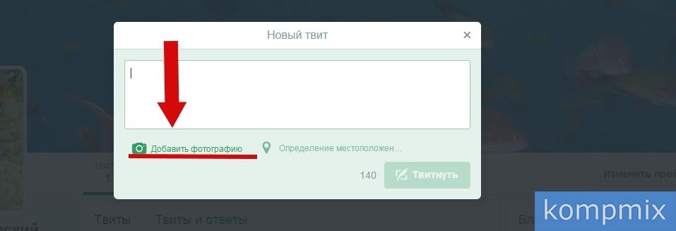 Как в Твиттере вставить картинку в твит инструкция