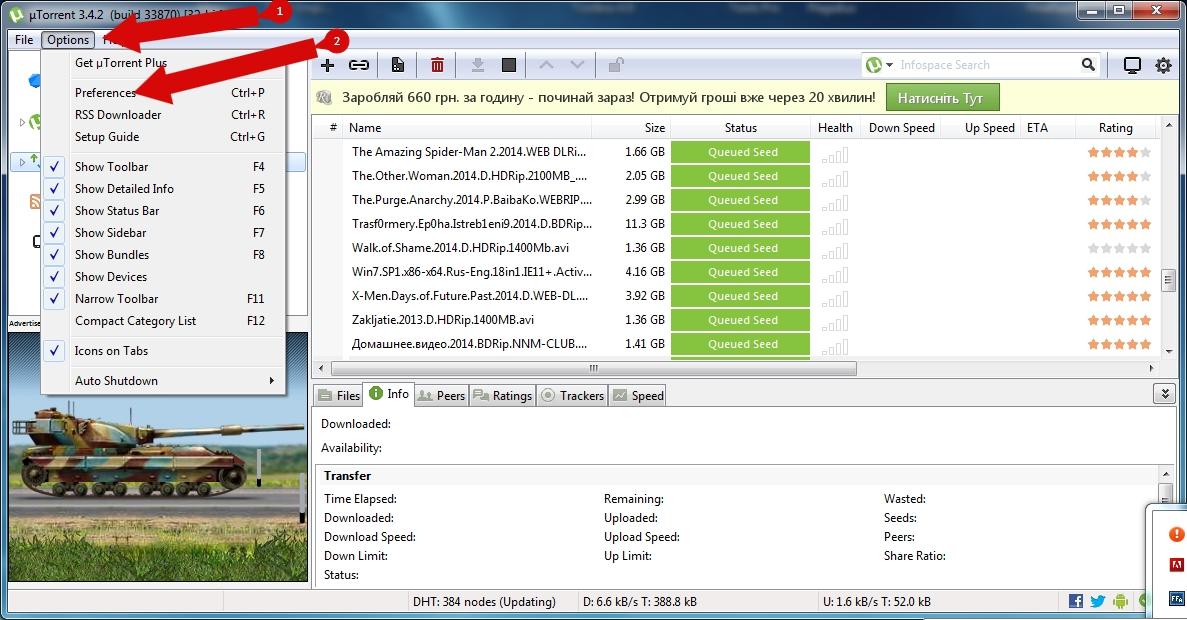 Как сделать utorrent русским - ФоксТел-Юг