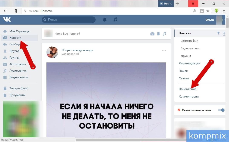 Как посмотреть актуальные фотографии в ВКонтакте