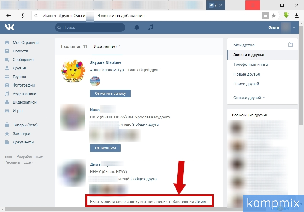 Как посмотреть ВКонтакте на кого я подписан инструкция шаг 5