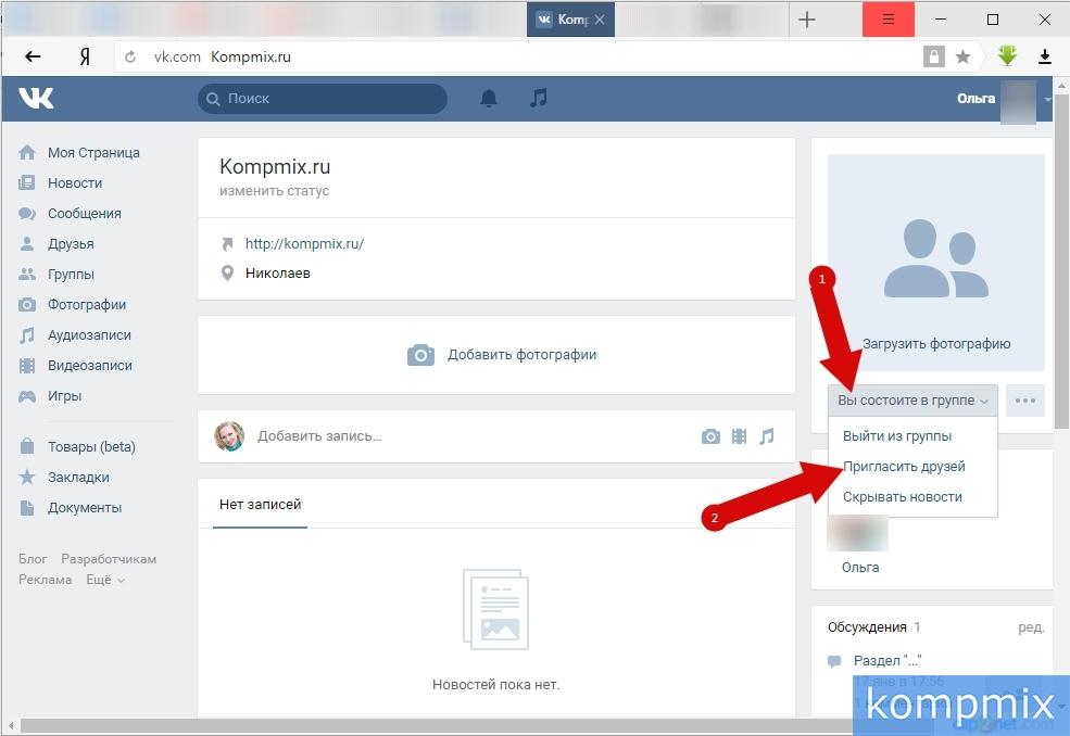 Как пригласить друзей в группу ВКонтакте инструкция шаг 2