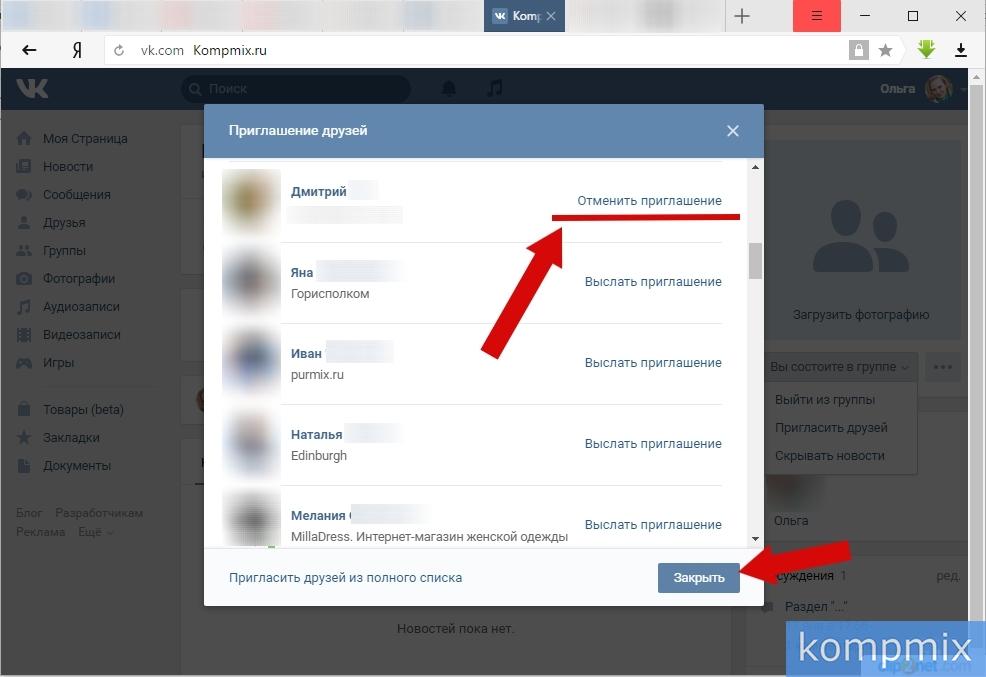 Как пригласить друзей в группу ВКонтакте инструкция шаг 4