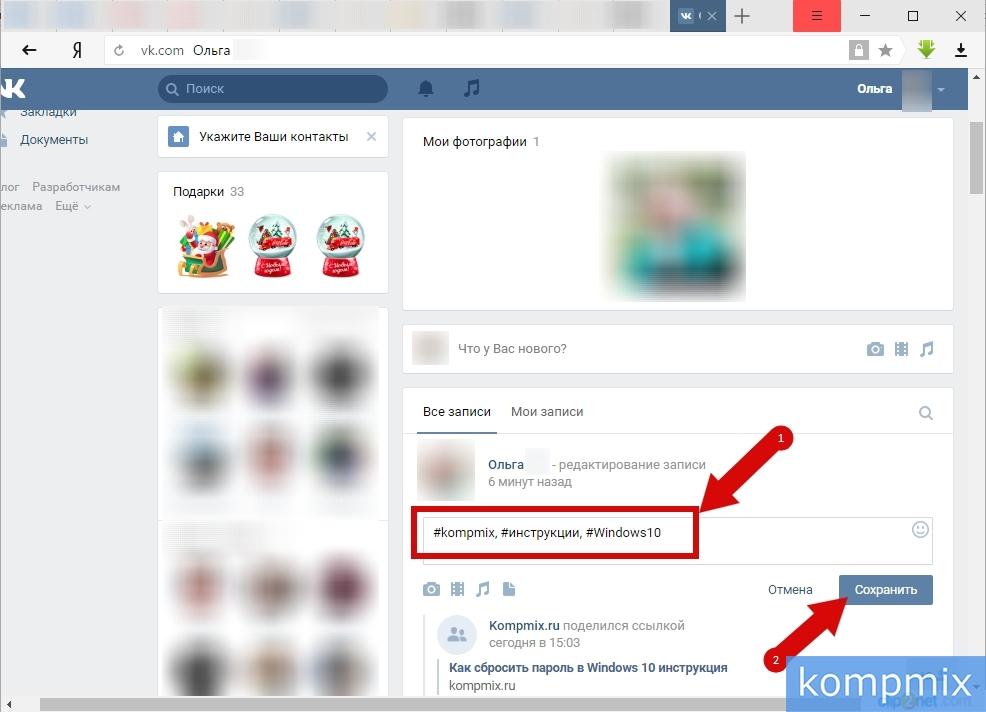Как сделать хештеги ВКонтакте инструкция шаг 2