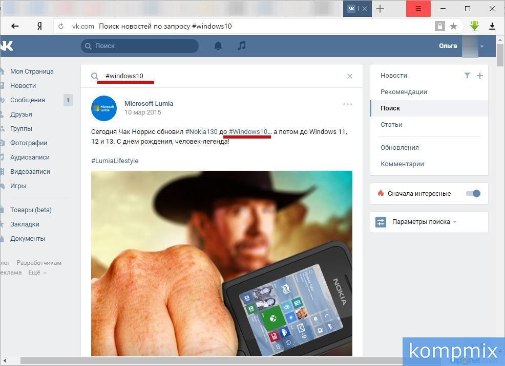 Как сделать хештеги ВКонтакте инструкция шаг 4