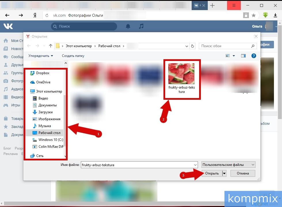 Как сделать хештеги ВКонтакте инструкция шаг 6