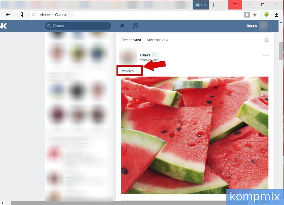 Как сделать хештеги ВКонтакте инструкция шаг 8