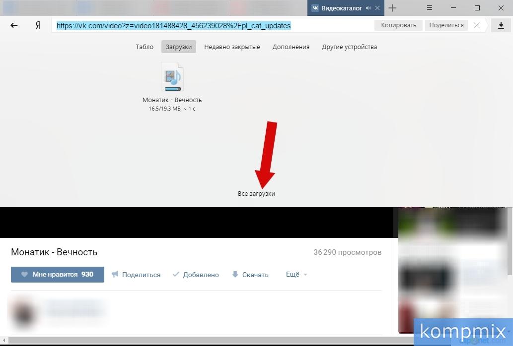 Как скачать видео с ВК на компьютер инструкция
