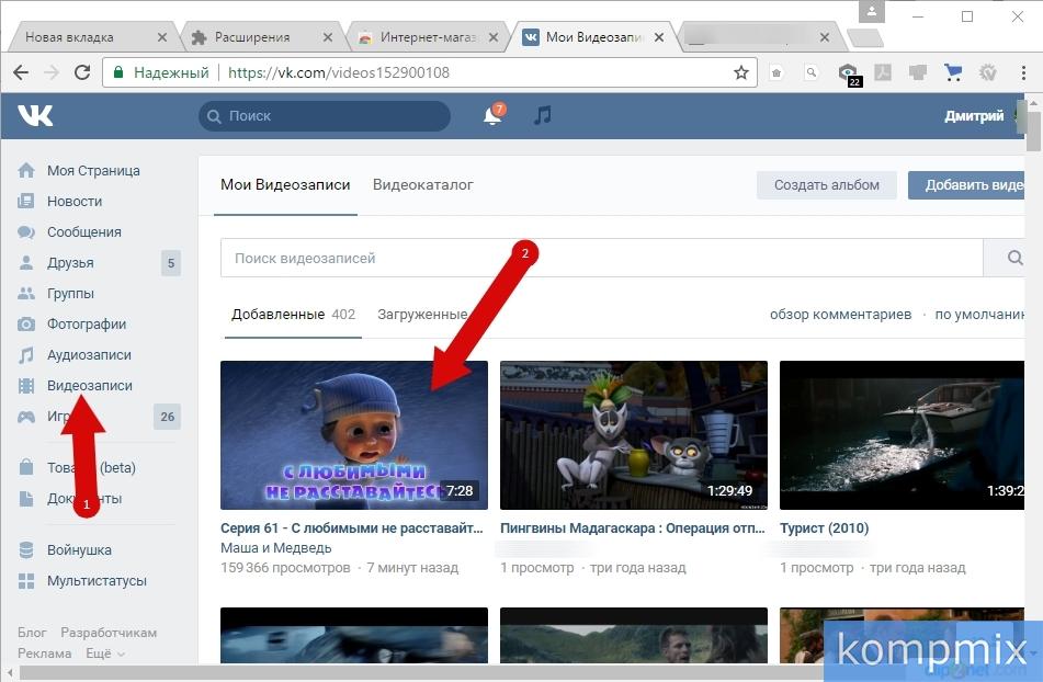 Скачать видео с vk com на компьютер