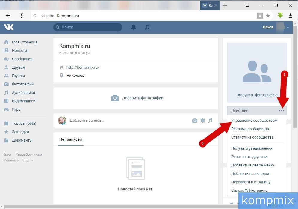 Как создать обсуждение в группе ВКонтакте инструкция шаг 3
