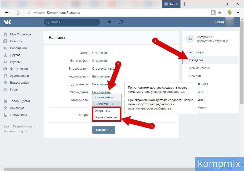 Как создать обсуждение в группе ВКонтакте инструкция шаг 4