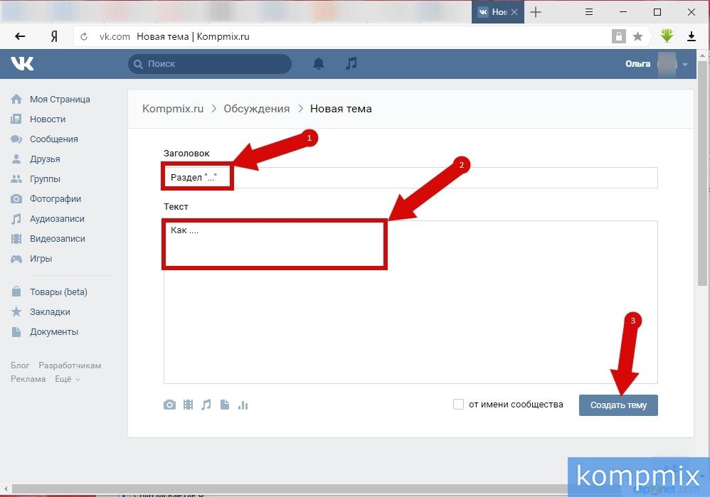 Как создать обсуждение в группе ВКонтакте инструкция шаг 8