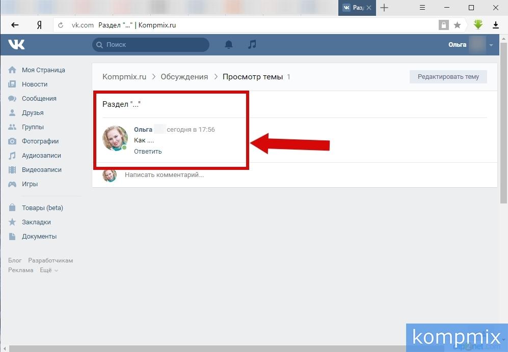 Как создать обсуждение в группе ВКонтакте инструкция шаг 9