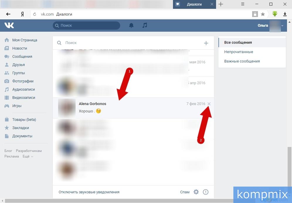 Как удалить диалог в ВКонтакте инструкция шаг 2