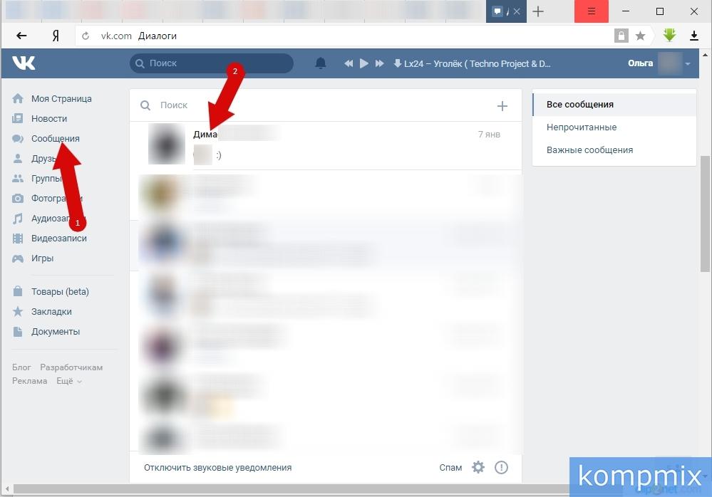 Как удалить диалог в ВКонтакте инструкция шаг 4