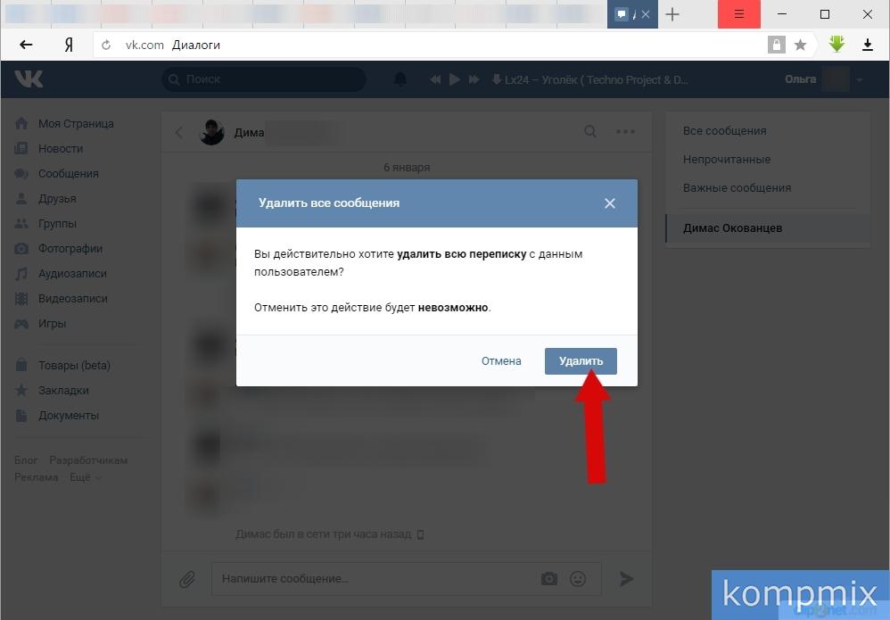 Как удалить диалог в ВКонтакте инструкция шаг 6