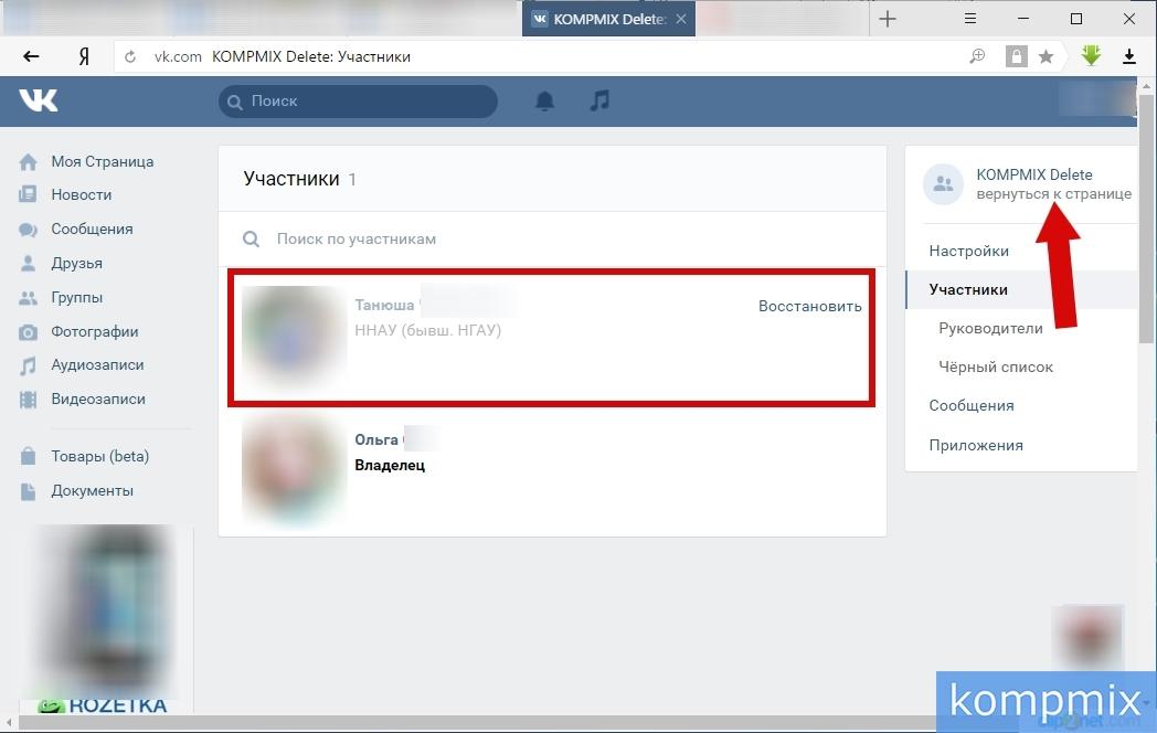 Как удалить свою группу ВКонтакте